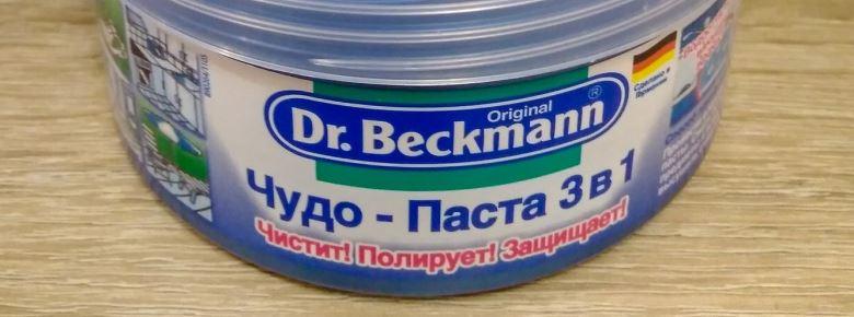Чистящая паста от Dr. Beckmann