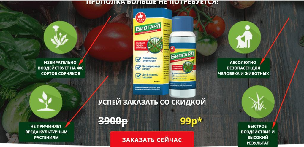 БИОГАРД - Абсолютная защита от сорняков на весь сезон!