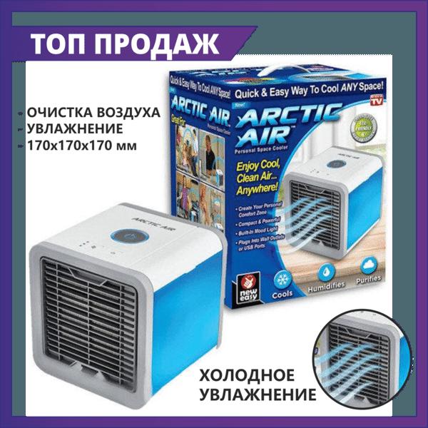 Мини-кондиционер 4в1 ROVUS «Арктика» Air